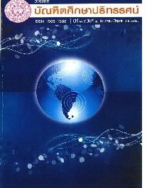 วารสารบัณฑิตศึกษาปริทรรศน์