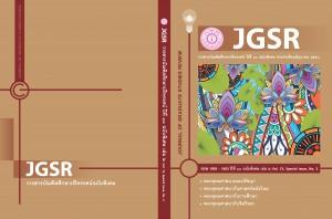 วารสารบัณฑิตศึกษาปริทรรศน์ฉบับพิเศษ เล่มที่ 2-01