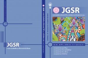 วารสารบัณฑิตศึกษาปริทรรศน์ฉบับพิเศษ เล่มที่ 3-01