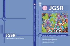 วารสารบัณฑิตศึกษาปริทรรศน์ฉบับพิเศษ เล่มที่ 3-resize