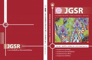 ปก วารสารบัณฑิตศึกษาปริทรรศน์ฉบับพิเศษ ปีที่ 14 เล่มที่ 1-01