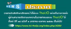 ThaiJO-1